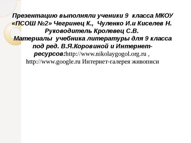 Презентацию выполняли ученики 9 класса МКОУ «ПСОШ №2» Чегринец К., Чуленко И...