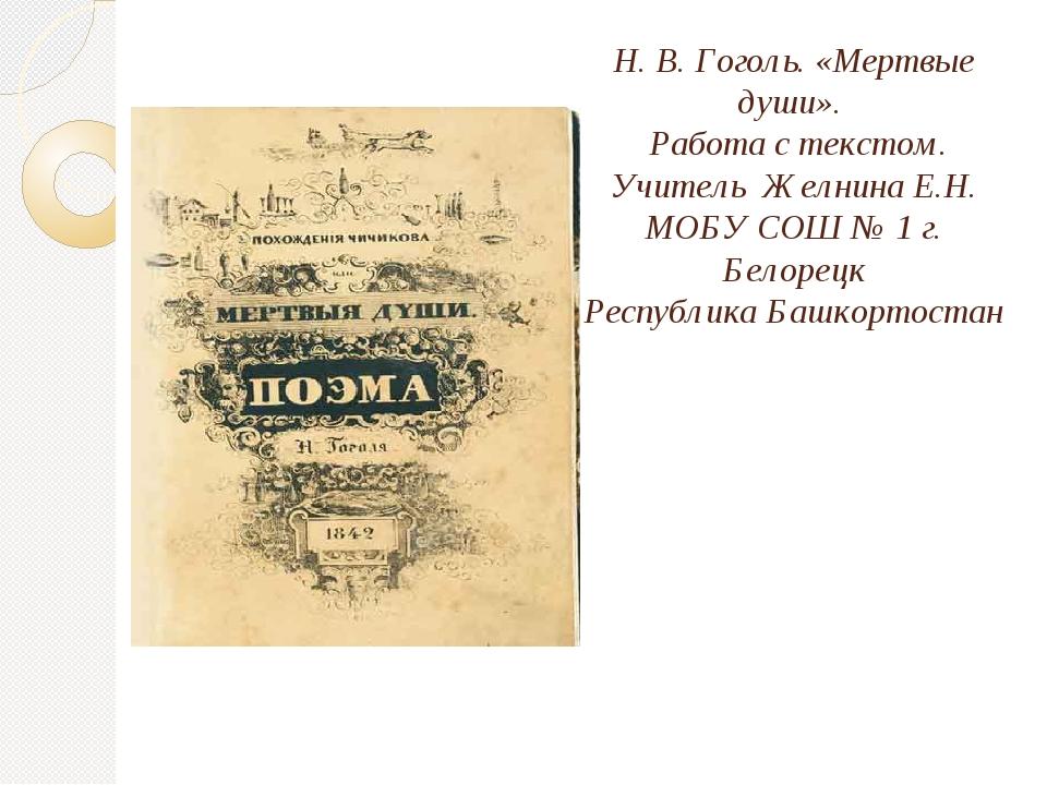 Н. В. Гоголь. «Мертвые души». Работа с текстом. Учитель Желнина Е.Н. МОБУ СОШ...