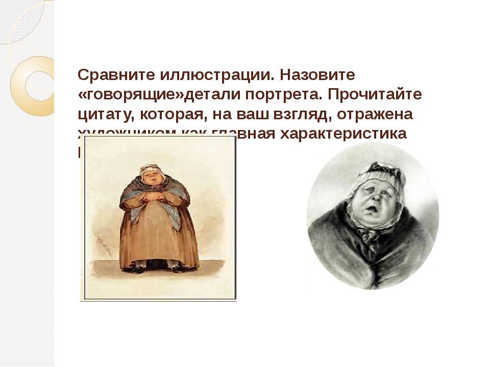 Сравните иллюстрации. Назовите «говорящие»детали портрета. Прочитайте цитату,...