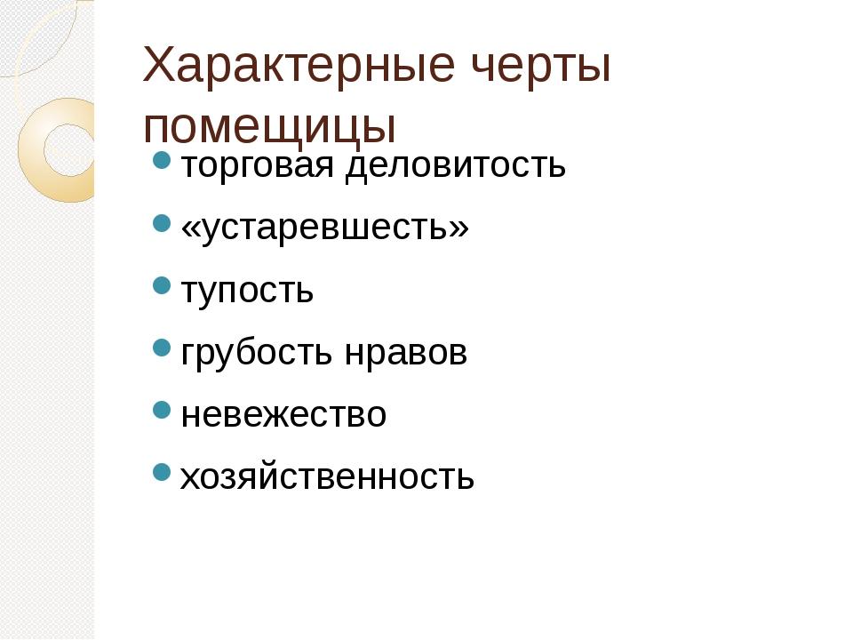 Характерные черты помещицы торговая деловитость «устаревшесть» тупость грубос...