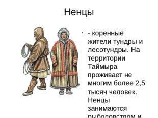 Ненцы - коренные жители тундры и лесотундры. На территории Таймыра проживает