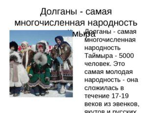 Долганы - самая многочисленная народность Таймыра Долганы - самая многочислен