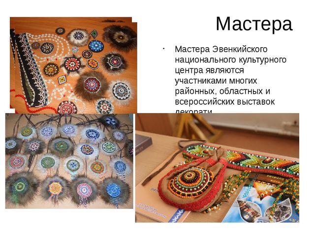 Мастера Мастера Эвенкийского национального культурного центра являются участ...