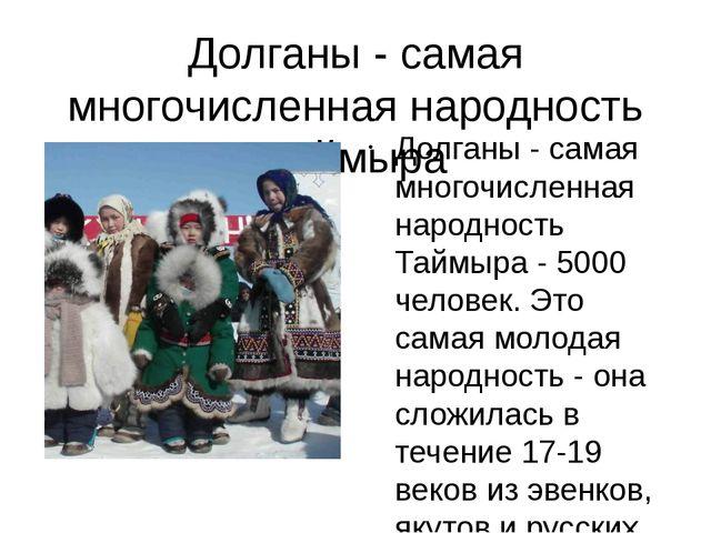 Долганы - самая многочисленная народность Таймыра Долганы - самая многочислен...