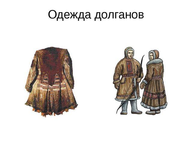 Одежда долганов