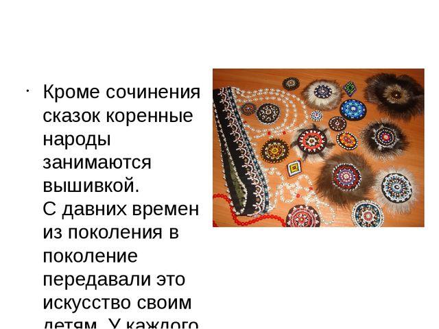 Кроме сочинения сказок коренные народы занимаются вышивкой. С давних времен...