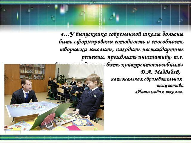 «…У выпускника современной школы должны быть сформированы готовность и способ...