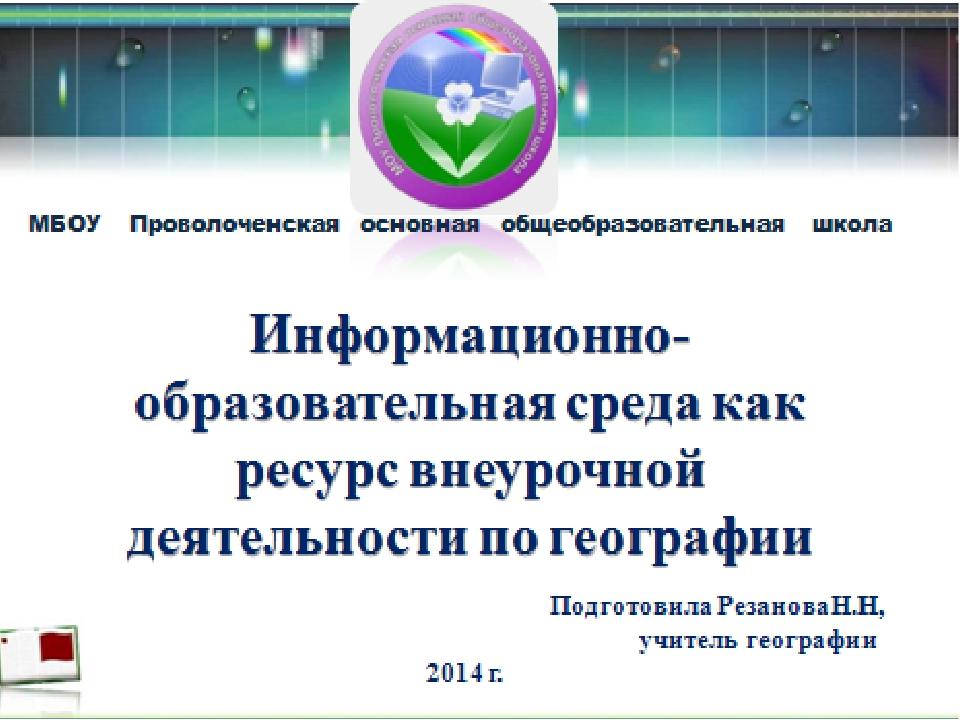 Практическая значимость исследовательской деятельности обучающихся Подготови...