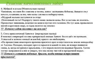 Решение качественных задач 4. Мудрый малыш (Монгольская сказка) Чиновник, чел