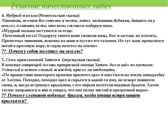 Решение качественных задач 4. Мудрый малыш (Монгольская сказка) Чиновник, чел...