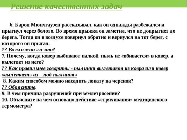 Решение качественных задач 6. Барон Мюнхгаузен рассказывал, как он однажды ра...
