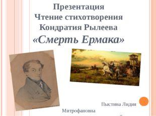 Презентация Чтение стихотворения Кондратия Рылеева «Смерть Ермака» Пыстина Ли
