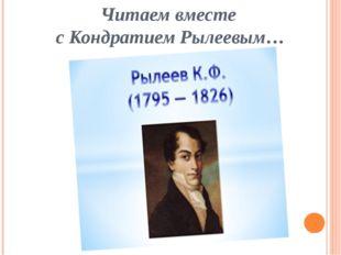 Читаем вместе с Кондратием Рылеевым…