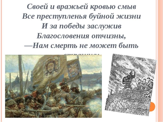 Своей и вражьей кровью смыв Все преступленья буйной жизни И за победы заслужи...