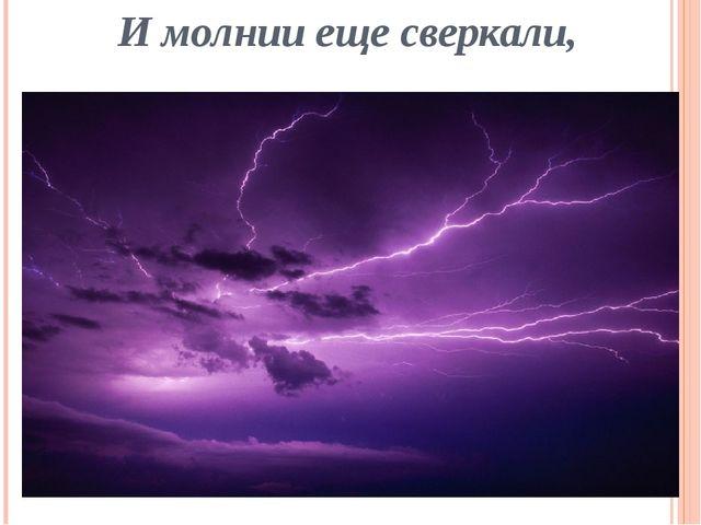 И молнии еще сверкали,
