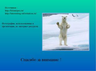 Фотографии, использованные в презентации, из интернет ресурсов. Источники :