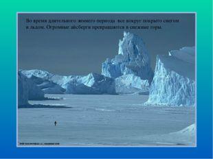 Во время длительного зимнего периода все вокруг покрыто снегом и льдом. Огром