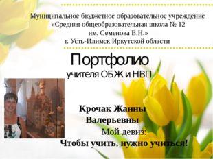 Портфолио учителя ОБЖ и НВП Крочак Жанны Валерьевны Муниципальное бюджетное о