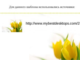 Для данного шаблона использовались источники: http://www.mybestdesktops.com/2