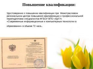 Повышение квалификации: Удостоверение о повышении квалификации при Межотрасле
