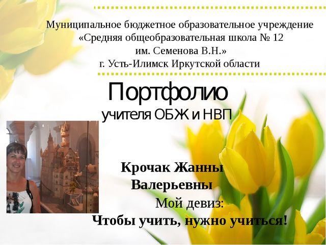 Портфолио учителя ОБЖ и НВП Крочак Жанны Валерьевны Муниципальное бюджетное о...