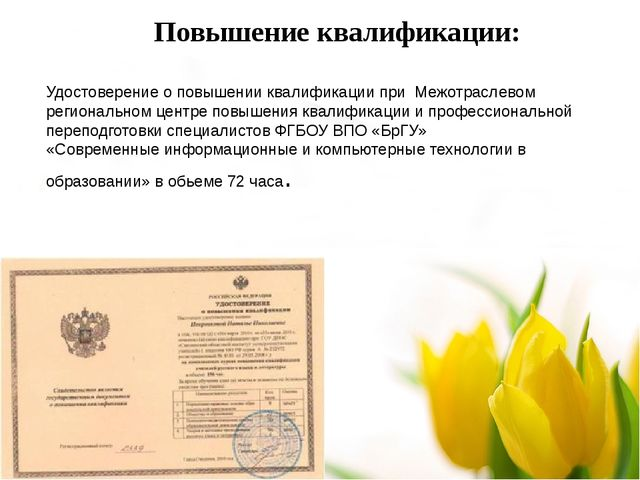 Повышение квалификации: Удостоверение о повышении квалификации при Межотрасле...