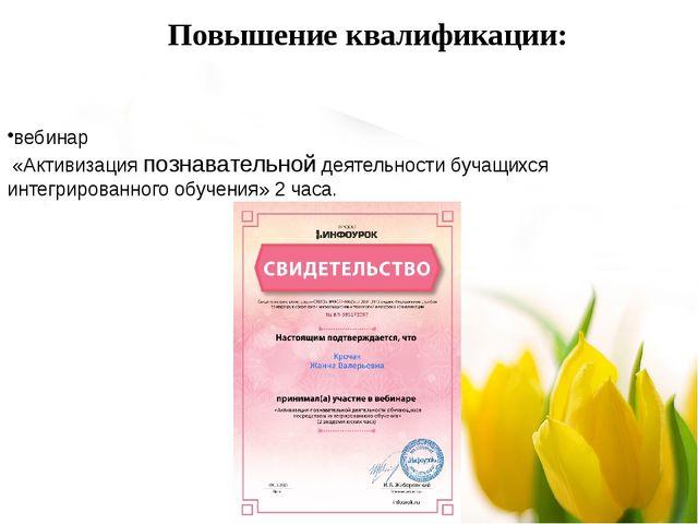 Повышение квалификации: вебинар «Активизация познавательной деятельности буча...