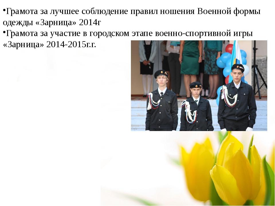 Грамота за лучшее соблюдение правил ношения Военной формы одежды «Зарница» 2...
