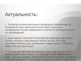 Актуальность: 1. Несмотря на многочисленные публикации о Маяковском, до сегод