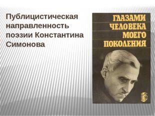 Публицистическая направленность поэзии Константина Симонова а п щелкните, что