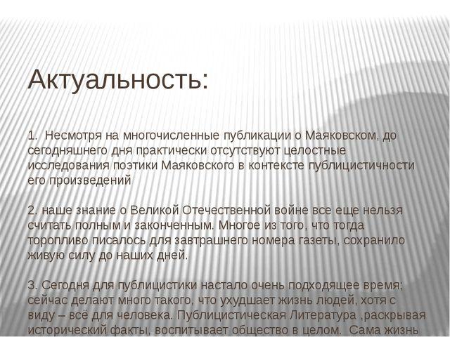 Актуальность: 1. Несмотря на многочисленные публикации о Маяковском, до сегод...