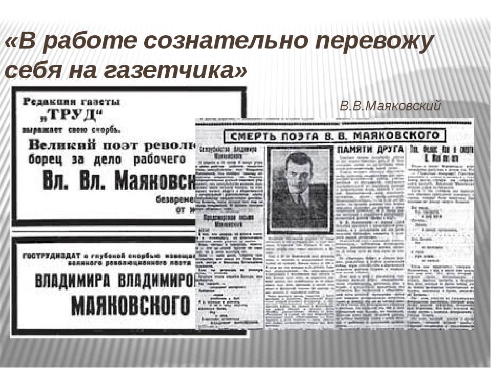 «В работе сознательно перевожу себя на газетчика» В.В.Маяковский м м щелкните...
