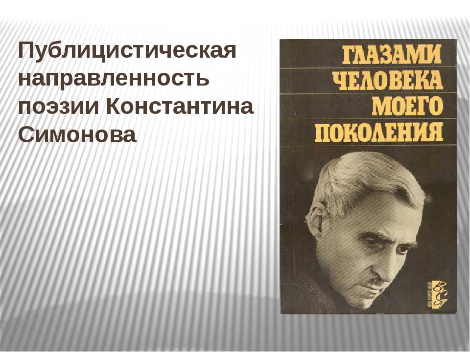 Публицистическая направленность поэзии Константина Симонова а п щелкните, что...