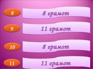 8 грамот 11 грамот 8 грамот 11 грамот