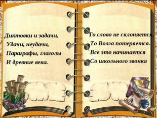 Диктовки и задачи, Удачи, неудачи, Параграфы, глаголы И древние века. То слов