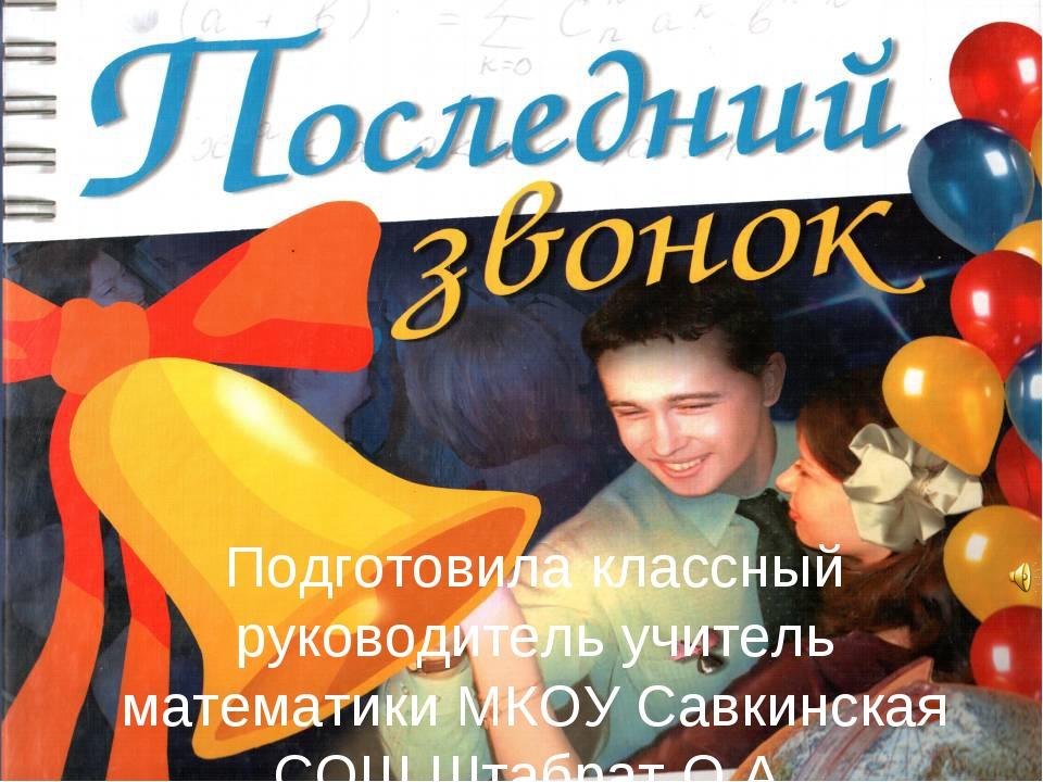 Подготовила классный руководитель учитель математики МКОУ Савкинская СОШ Штаб...