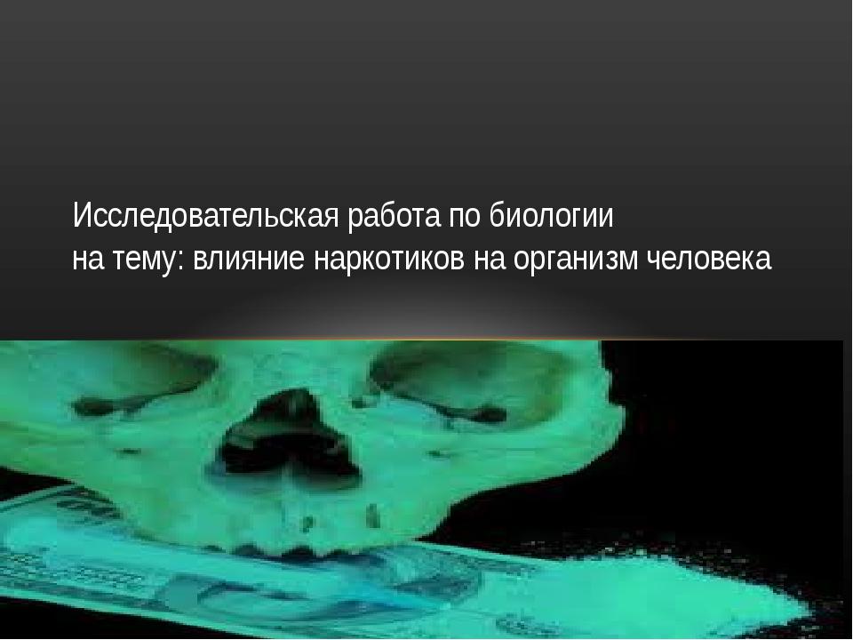 Исследовательская работа по биологии на тему: влияние наркотиков на организм...
