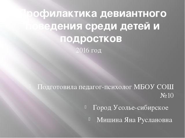 Профилактика девиантного поведения среди детей и подростков 2016 год Подготов...
