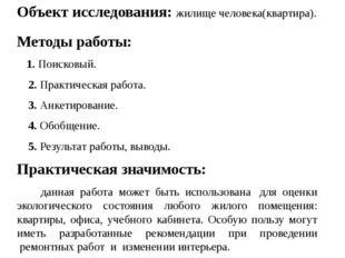 Объект исследования: жилище человека(квартира). Методы работы: 1. Поисковый.