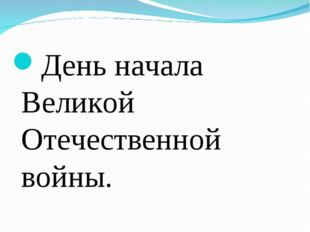 День начала Великой Отечественной войны.