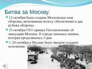 Битва за Москву. 12 октября была создана Московская зона обороны, включавшая