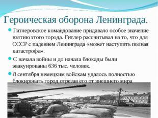 Героическая оборона Ленинграда. Гитлеровское командование придавало особое зн