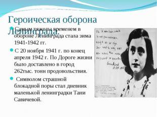 Героическая оборона Ленинграда. Самым тяжелы временем в обороне Ленинграда ст