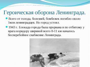 Героическая оборона Ленинграда. Всего от голода, болезней, бомбежек погибло о