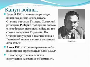 Канун войны. Весной 1941 г. советская разведка почти ежедневно докладывала Ст