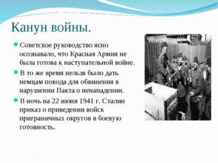 Канун войны. Советское руководство ясно осознавало, что Красная Армия не была