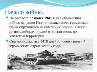 Начало войны. На рассвете 22 июня 1941 г. без объявления войны, нарушив Пакт