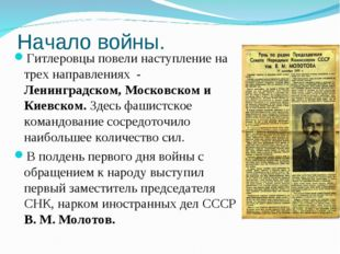 Начало войны. Гитлеровцы повели наступление на трех направлениях - Ленинградс