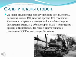 Силы и планы сторон. 22 июня столкнулись две крупнейшие военные силы. Германи