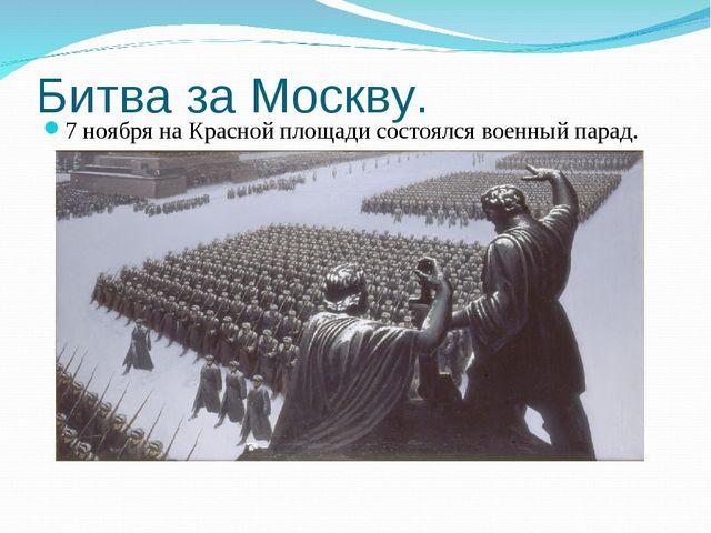 Битва за Москву. 7 ноября на Красной площади состоялся военный парад.